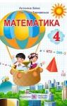 Учебник Математика 4 клас А.М. Заїка, С.С. Тарнавська (2015 рік)