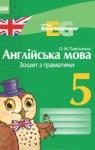 Учебник Англійська мова 5 клас О.М. Павліченко (2013 рік) Зошит з граматики