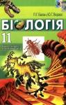 Учебник Біологія 11 клас П.Г. Балан, Ю.Г. Вервес (2011 рік) Академічний рівень