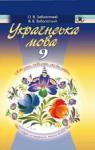 Учебник Українська мова 9 клас О.В. Заболотний, В.В. Заболотний (2009 рік)