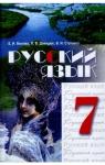 Учебник Русский язык 7 класс Е.И. Быкова, Л.В. Давидюк, В.И. Стативка (2007 год)