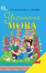Учебник Українська мова 2 клас М.С. Вашуленко, С.Г. Дубовик (2012 рік)