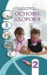 Учебник Основи здоров'я 2 клас І.Д. Бех, Т.В. Воронцова, В.С. Пономаренко, С.В. Страшко (2012 рік)