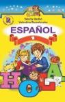 Учебник Іспанська мова 1 клас В.Г. Редько, В.І. Береславська (2012 рік)