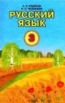 Учебник Русский язык 3 класс А.Н. Рудяков, И.Л. Челышева (2013 год)