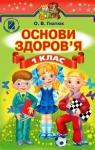 Учебник Основи здоров'я 1 клас О.В. Гнaтюк (2012 рік)