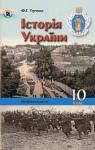 Учебник Історія України 10 клас Ф.Г. Турченко 2010 Профільний рівень