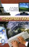 Учебник Інформатика 9 клас Н.В. Морзе / В.П. Вембер / О.Г. Кузьмінська 2009