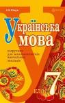 Учебник Українська мова 7 клас І.П. Ющук 2015