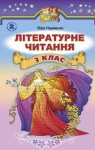 Учебник Літературне читання 3 клас В.О. Науменко (2014 рік)