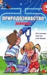 Учебник Природознавство 5 клас В.Р. Ільченко / К.Ж. Гуз / Л.М. Булава 2005