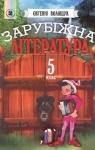 Учебник Зарубіжна література 5 клас Є.В. Волощук 2005