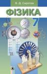 Учебник Фізика 7 клас В.Д. Сиротюк 2015