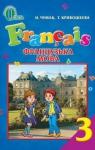 Учебник Французька мова 3 клас Н.П. Чумак, Т.В. Кривошеєва (2013 рік)