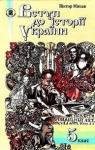 Учебник Історія України 5 клас В.О. Мисан 2010 Вступ до історії