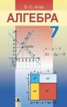 Учебник Алгебра 7 клас О.С. Істер 2015