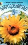 Учебник Природознавство 5 клас О.Г. Ярошенко / Т.В. Коршевнюк / В.І. Баштовий 2007