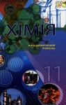 Учебник Хімія 11 клас Л.П. Величко (2011 рік) Академічний рівень