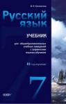 Учебник Русский язык 7 клас М.В. Коновалова 2014 3 год обучения