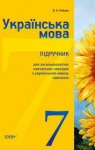 Учебник Українська мова 7 клас Д.А. Кобцев 2015