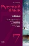 Учебник Русский язык 7 клас М.В. Коновалова 2014