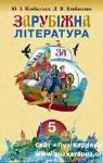 Учебник Зарубіжна література 5 клас Ю.І. Ковбасенко / Л.В. Ковбасенко 2005