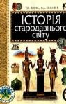 Учебник Історія 6 клас О.І. Бонь / О.Л. Іваню 2005