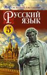 Учебник Русский язык 5 класс Т.М. Полякова, Е.И. Самонова (2013 год)
