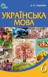 Учебник Українська мова 6 клас О.П. Глазова 2014