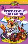 Учебник Українська література 2 клас В.О. Науменко 2012