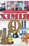 Учебник Хімія 9 клас Н.М. Буринська / Л.П. Величко 2009