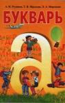 Учебник Русский язык 1 клас А.Н. Рудяков 2012 Букварь