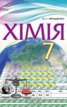 Учебник Хімія 7 клас О.Г. Ярошенко 2015