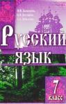 Учебник Русский язык 7 класс Н.Ф. Баландина, К.В. Дегтярёва, С.А. Лебеденко (2007 год)