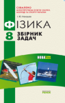 Учебник Фізика 8 клас І.Ю. Ненашев (2011 рік) Збірник задач