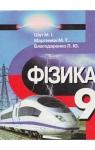 Учебник Фізика 9 клас М.І. Шут, М.Т. Мартинюк, Л.Ю. Благодаренко (2009 рік)