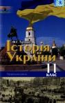 Учебник Історія України 11 клас Ф.Г. Турченко (2011 рік) Профільний рівень