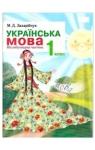 Учебник Українська мова 1 клас М.Д. Захарійчук 2012 Післябукварна частина