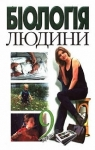 Учебник Біологія 9 клас М.Н. Шабатура / Н.Ю. Матяш / В.О. Мотузний 2004