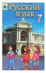 Учебник Русский язык 7 клас Е.В. Малыхина 2007