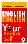 Учебник Англійська мова 9 клас Л.В. Калініна, І.В. Самойлюкевич (2009 рік) 8 рік навчання