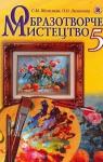 Учебник Образотворче мистецтво 5 клас С.М. Железняк, О.В. Ламонова (2013 рік)