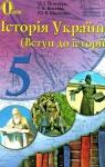Учебник Історія України 5 клас О.І. Пометун, І.А. Костюк, Ю.Б. Малієнко (2013 рік)