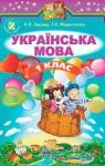 Учебник Українська мова 1 клас Н.В. Гавриш / Т.С. Маркотенко 2012