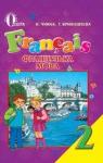 Учебник Французька мова 2 клас Н.П. Чумак, Т.В. Кривошеєва (2012 рік)