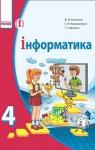 Учебник Інформатика 4 клас М.М. Корнієнко, С.М. Крамаровська, І.Т. Зарецька (2015 рік)