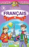 Учебник Французька мова 1 клас Ю.М. Клименко 2012 Поглиблене вивчення
