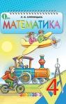 Учебник Математика 4 клас Л.В. Оляницька 2015
