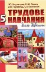 Учебник Трудове навчання 5 клас І.Ю. Ходзицька, Н.М. Павич, О.В. Горобець (2013 рік) Для дівчат