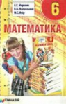 Учебник Математика 6 клас А.Г. Мерзляк / В.Б. Полонський / М.С. Якір 2014